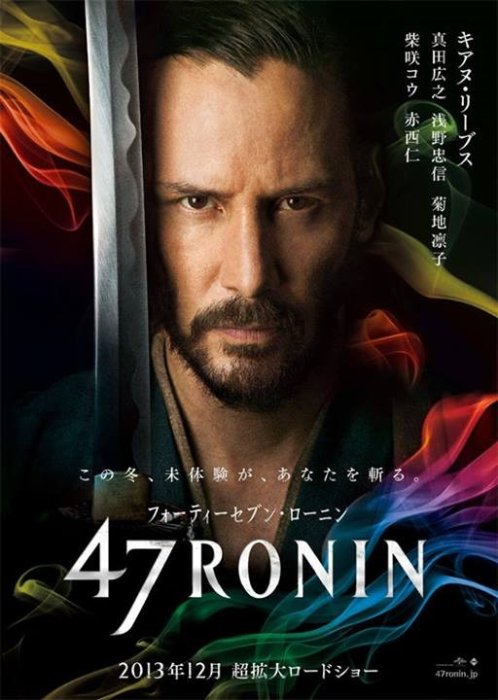 47_ronin_05