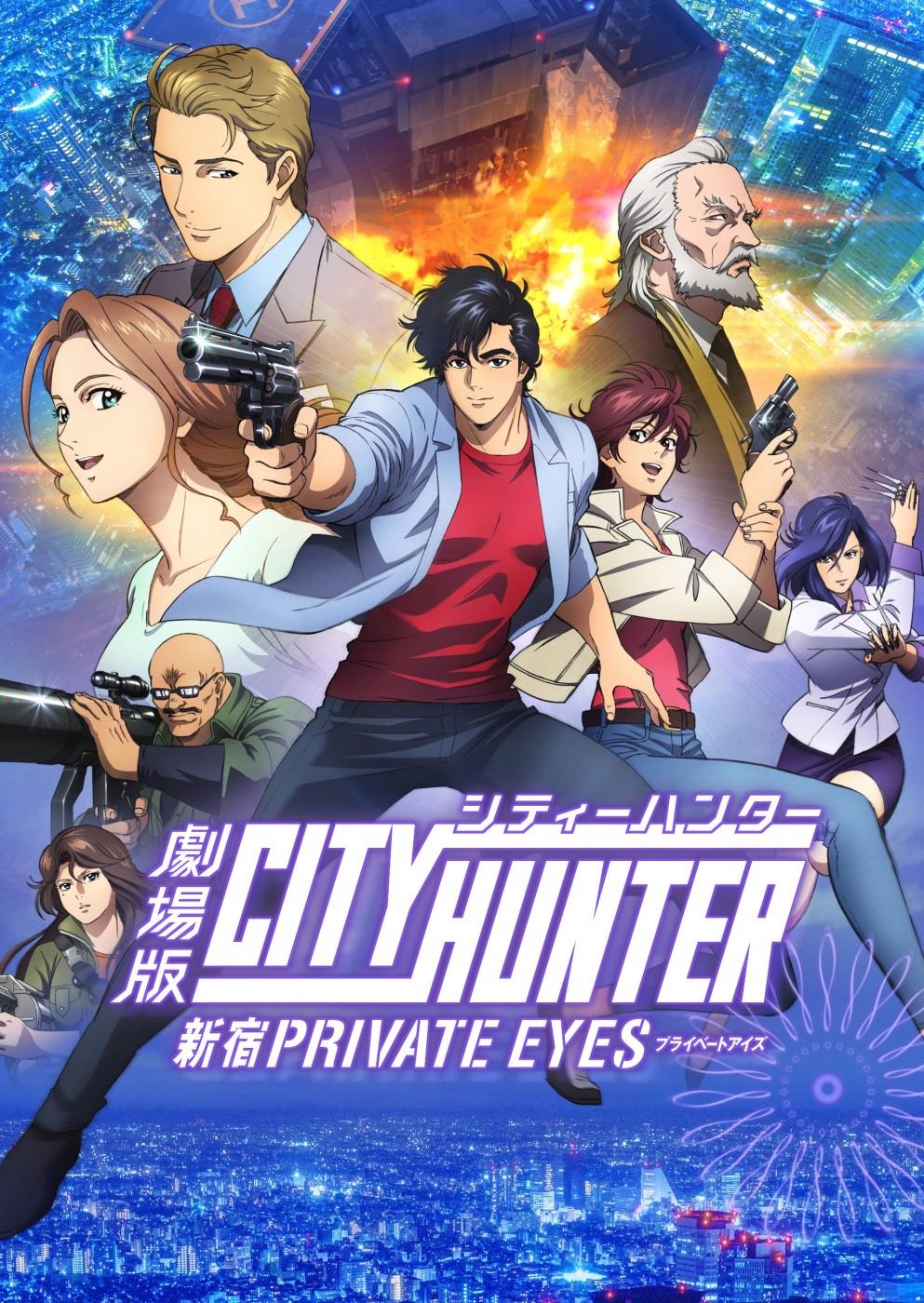 "Poster zu ""City Hunter: Shinjuku Private Eyes"""