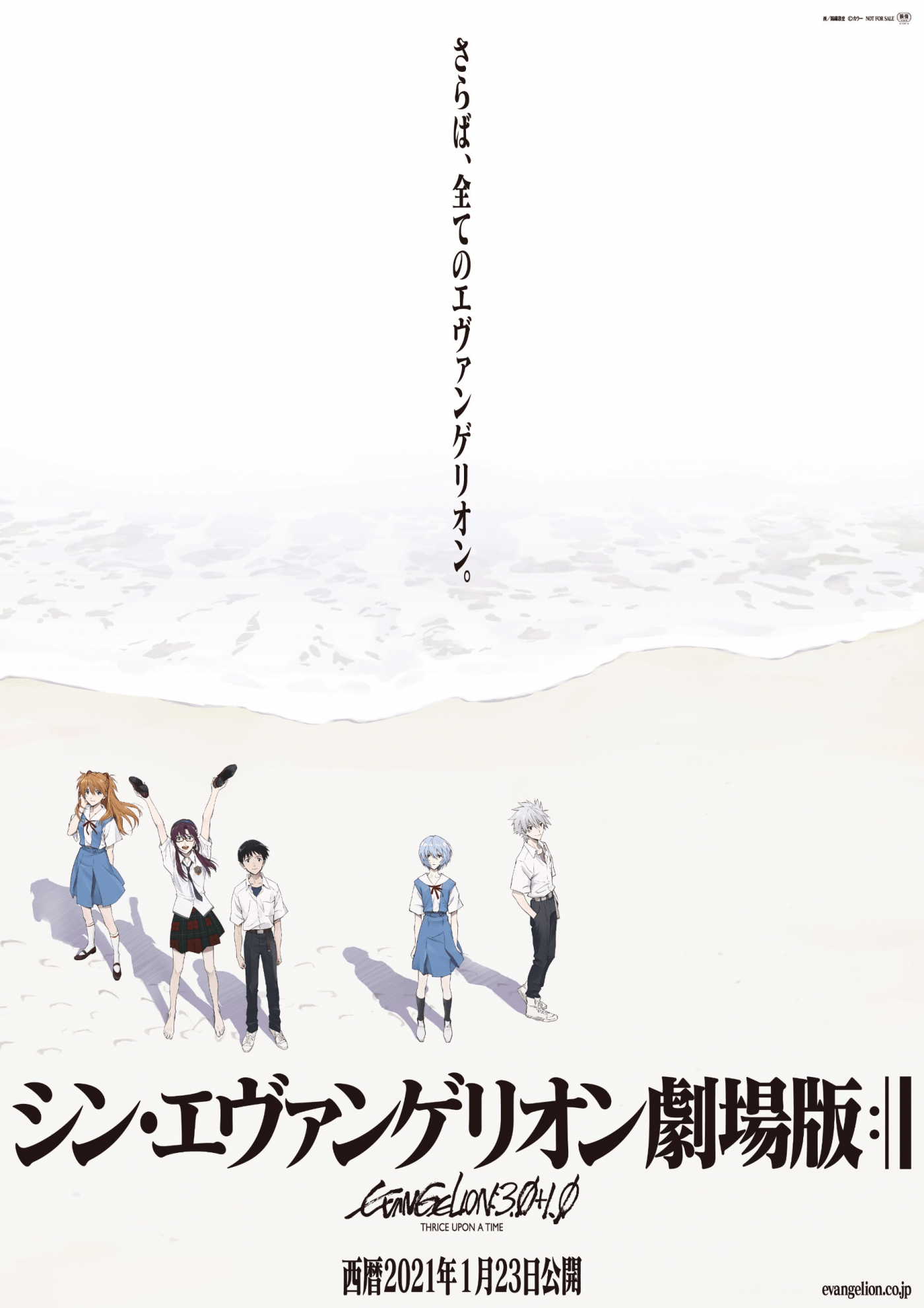evangelion-4-poster