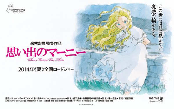 when-marnie-was-there_japan_banner